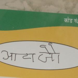 जौ का आटा ,joa ka aata from uttarakhand