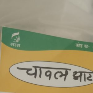 chawal aata from uttarakhand
